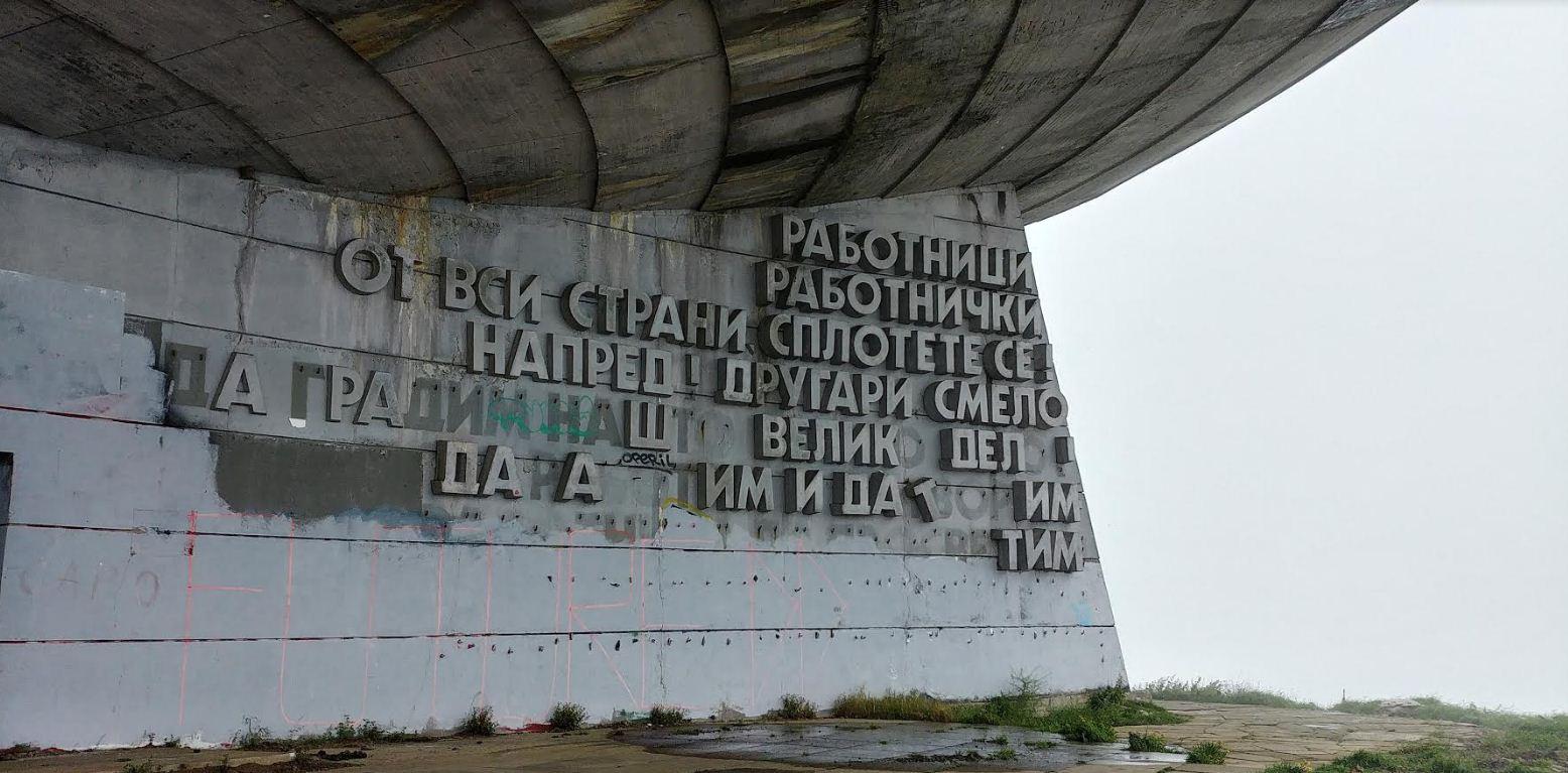 un dettaglio del Buzludzha Monument in Bulgaria (Daniele Dell'Orco)