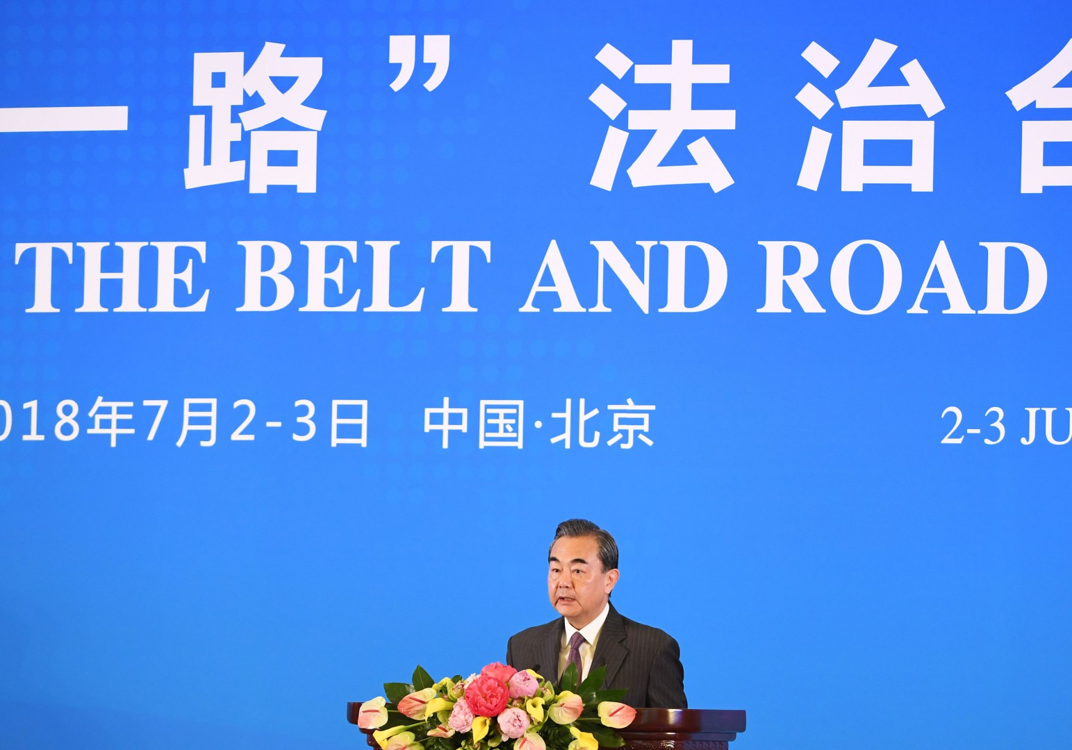China's Foreign Minister Wang Yi speaks during the opening session of the Belt and Road Forum on Legal Cooperation at the Diaoyutai State Guesthouse in Beijing on July 2, 2018. / AFP PHOTO / GREG BAKER